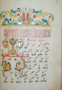 Image of page from liturgical book with musical notation and colorful embellishments