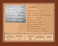 Image from book of motets with musical notation and lyrics in Russian